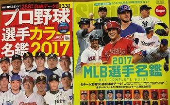 baseball_players2017.jpg