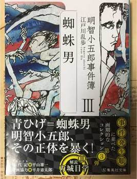 akechi3_kumootoko.jpg