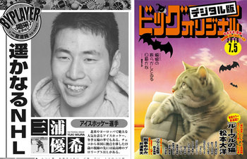 bigcomic_original_miura.jpg