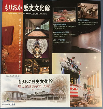 morioka_history3.jpg