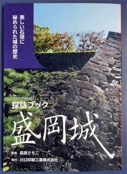 moriokajou_book.jpg