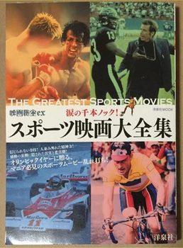sports_movies.jpg