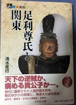 takauji_ashikaga.jpg
