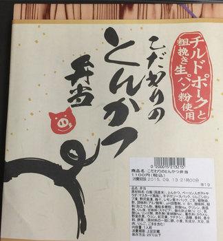 tonkatsu_bento.jpg
